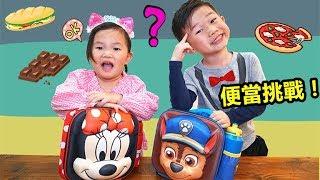 便當挑戰!吃午餐比賽~ 誰比較愛吃東西呢?親子互動遊戲玩具!Lunchbox Switch Up Challenge!
