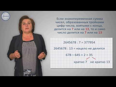 Методика решения текстовых задач на целые числа. Часть 1