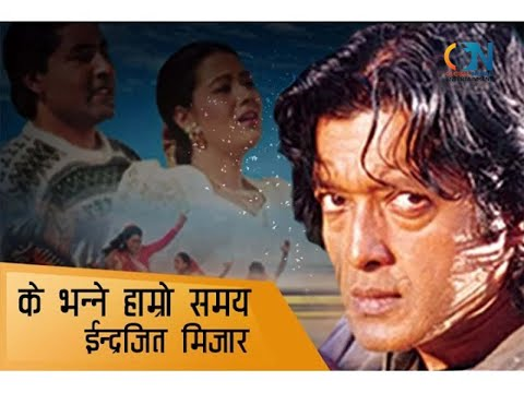 Ke Bhanne Hamro Samaya | Indrajeet Mijar | Karaoke With Lyrics Mp3