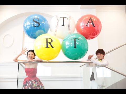 【パーティレポート◆動画編】テーマは\START◆スタート/1年延期した結婚式は安心・安全に!