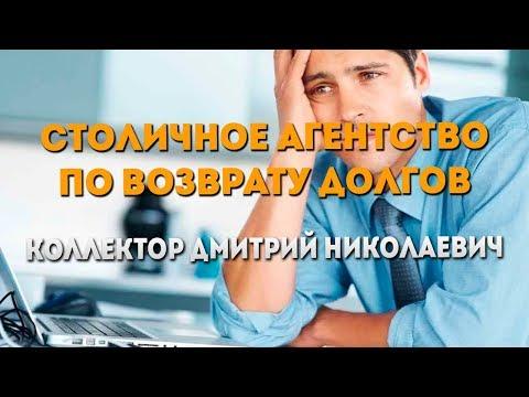📞 Столичное агентство по возврату долгов | №8 | Тёзка
