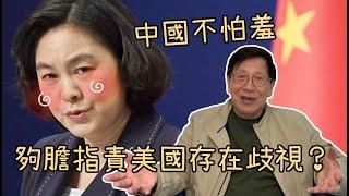 美國示威跟進 中國不怕羞 夠膽指責美國存在歧視?〈蕭若元:蕭氏新聞台〉2020-06-02
