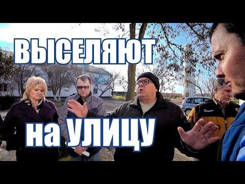 Севастополь. Выселяют. Люди маяка. Херсонесский маяк. Крым сегодня 2019