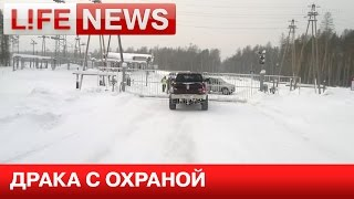 Житель Якутии снял на видео драку с охраной Сургутнефтегаза