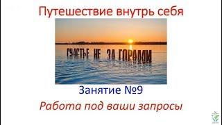 Курс Путешествие внутрь себя 1.  Н.Пейчев