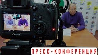 Пресс- конференция по итогам матчей «Бейбарыс» - Арлан