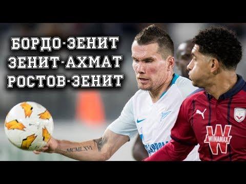 Обзор БОРДО 1:1 ЗЕНИТ и прогноз на ЦСКА - ЗЕНИТ видео