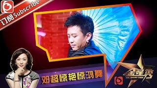 The Jinxing Show EP.20151230[SMG Official HD]