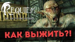 Фалмеры и Боль! Skyrim Requiem 2.0.2 l ДЕНЬ 9