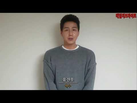 배우 유건우(Yoo Gun woo) 2021년(신축년) 새해 인사메세지