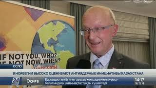 Антиядерные инициативы Казахстана  высоко оценили в Норвегии