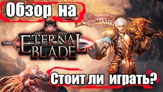 Обзор Eternal Blade🚨Новая браузерная MMORPG Етернал Блейд 🚨 Стоит ли играть 🤔 Отзывы