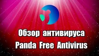 Обзор антивируса Panda Free Antivirus на русском языке, бесплатного, с облачными технологиями, эффективной веб-защитой, антифишингом и блокировкой вредоносных загрузок.  Скачать антивирус Panda Free Antivirus: