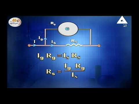 فيزياء لغات 3 ثانوي أ أسامة الرشيدي 16-10-2019