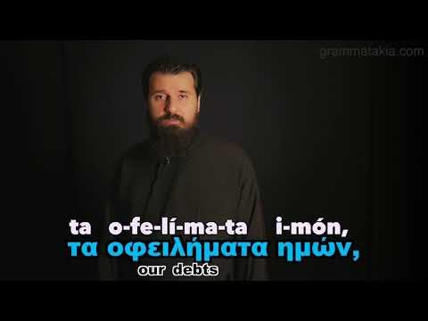 Отче наш на греческом языке (Our Father Πάτερ Ημών)