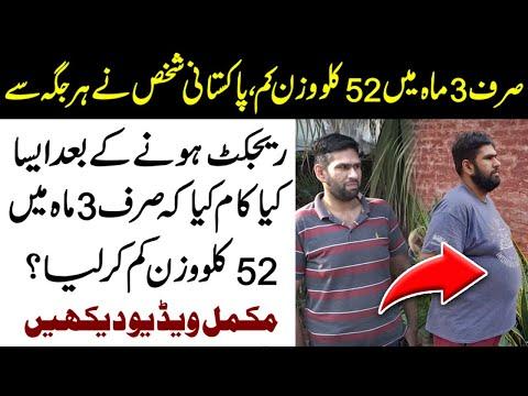 پاکستانی شخص نے تین ماہ میں باون کلو وزن کم کر لیا۔