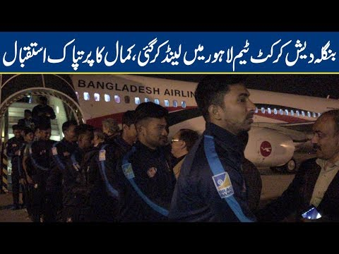 Watch: Bangladesh Cricket Team Reaches Lahore *Warm Welcome* | Lahore News HD