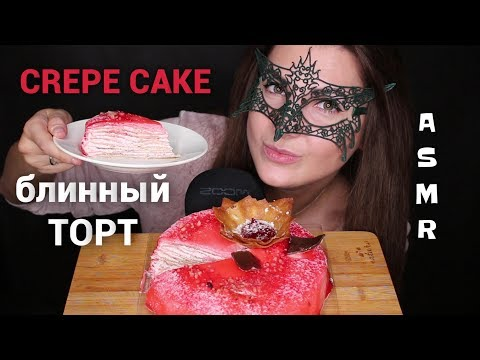 АСМР Мукбанг БЛИННЫЙ ТОРТ *ЗВУКИ ЕДЫ*/ASMR Mukbang CREPE CAKE *EATING SOUNDS*