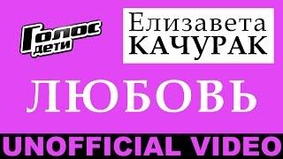 "Елизавета Качурак - ""Любовь - волшебная страна"" (Unofficial Video by maGsOter)"