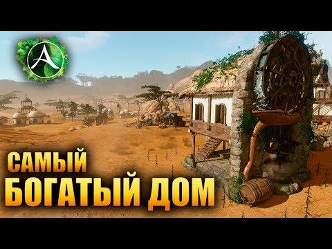 Archeage - САМЫЙ ВЫГОДНЫЙ ДОМ В ИГРЕ!