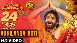 Om Namo Venkatesaya Video Songs | Akhilanda Koti Full Video Song | Nagarjuna, Anushka Shetty