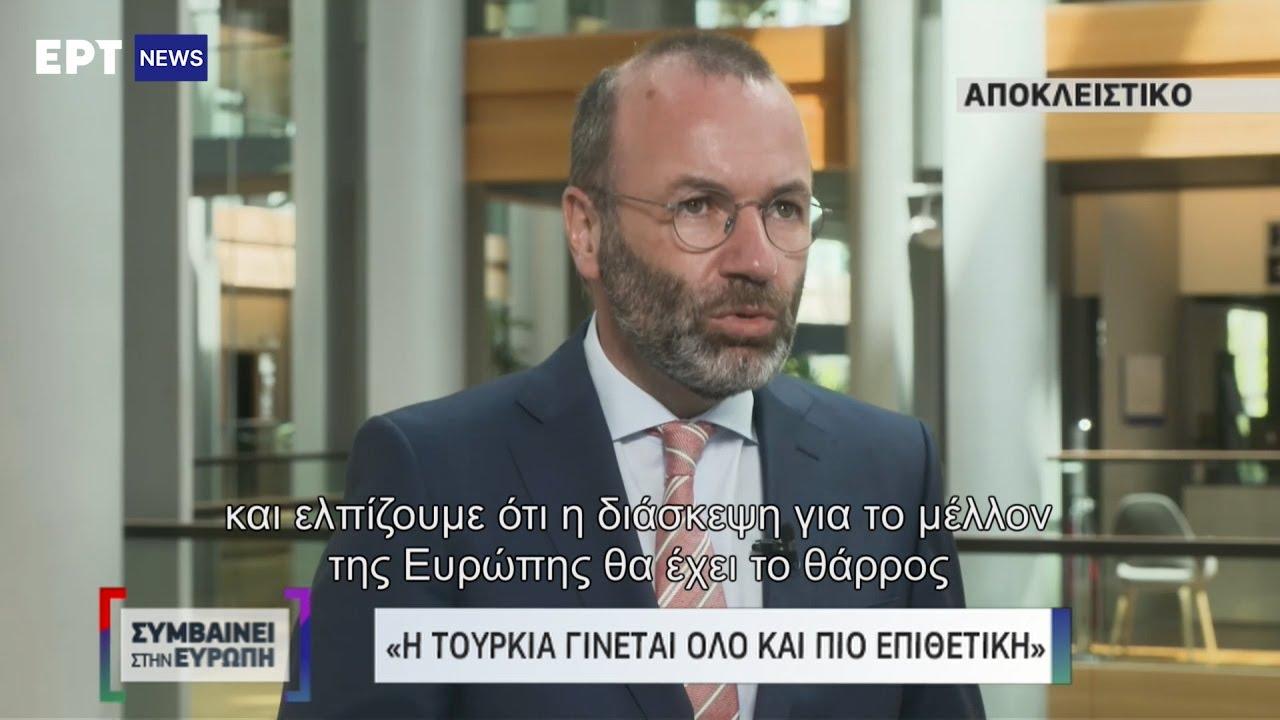Βέμπερ ΕΡΤ: Η Τουρκία θα είναι εταίρος αλλά δεν μπορεί να γίνει μέλος της ΕΕ | 26/06/2021 | ΕΡΤ