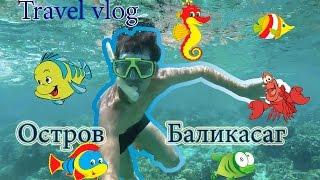 Смотреть онлайн Отзыв о снорклинге не острове Баликасаг, Филиппины