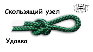Самозатягивающийся узел для веревки