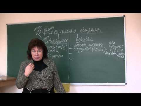 Невербальное общение. Психолог Наталья Кучеренко, лекция №06.