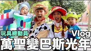 100種理想【理想Vlog】萬聖變巴斯光年『玩具總動員TOY STORY』出動 Feat. 艾莎心心