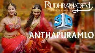 Anthapuramlo Song - Rudhramadevi 3D Video Songs Exclusive - Anushka, Allu Arjun, Rana, Gunasekhar