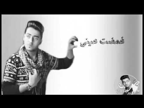 غمضت عيني -بصوت الشاب الموهوب محمد حمدي 😘تحفه