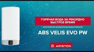 Бойлер Ariston ABS VLS EVO PW 50 от компании 100КОТЛОВ - видео