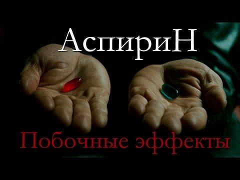 аспирин статины