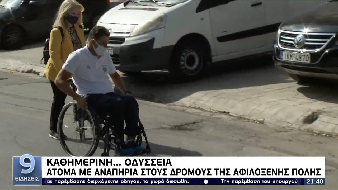 Καθημερινή.. οδύσσεια: Άτομα με αναπηρία στους δρόμους της αφιλόξενης πόλης ΕΡΤ 29/9/2021