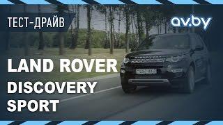 Новый Land Rover Discovery Sport. Тест-драйв av.by