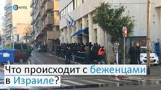 Что происходит с беженцами в Израиле?