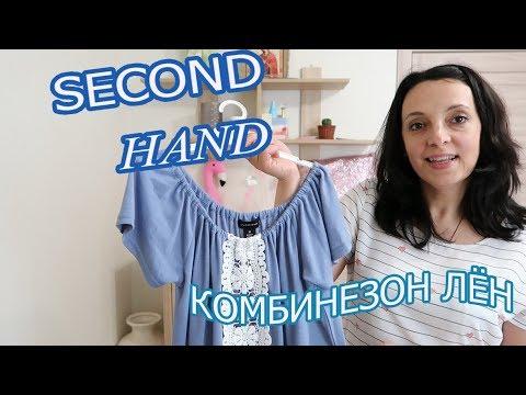 НЕВЕРОЯТНЫЙ УЛОВ В СЕКОНД ХЕНД -КОМБИНЕЗОН ЛЁН / SEKOND HAND