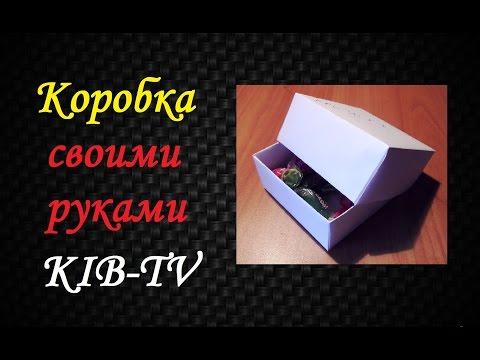 KIB-TV -- Коробка для мелочей своими руками (из бумаги # 1)