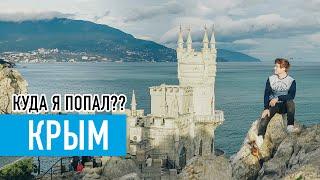 КУДА Я ПОПАЛ? Крым 2019 - Чёрное море зимой, Севастополь, Крымские татары и опрос крымчан?