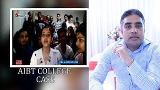 नेपाली विद्यार्थीकाे रुवावासी : AIBT COLLEGE SYDNEY काण्डः Dila Kharel : NRNA AUSTRALIA