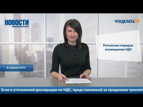 Новости. Разъяснен порядок возмещения НДС