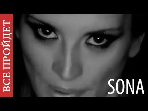 Sona - Все пройдет