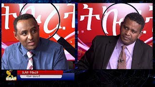 ESAT Tikuret Ermias with Habtamu Ayalew on EFFORT Sat 17 Nov 2018