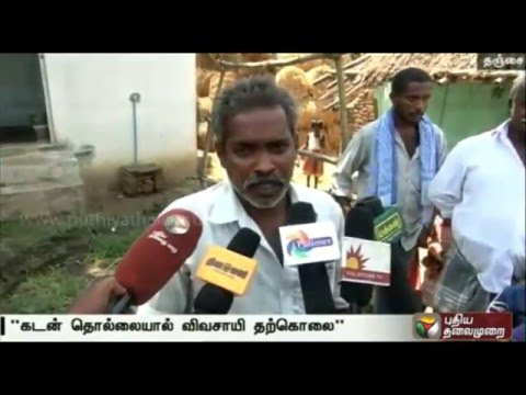 Farmer-commits-suicide-in-Kumbakonam-allegedly-due-to-debt-and-pressure-from-lenders