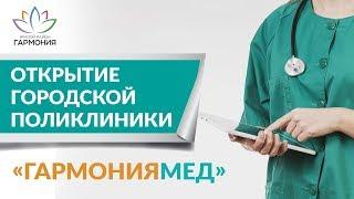 Открытие городской поликлиники «ГармонияМед». Жилой район «Гармония». Михайловск