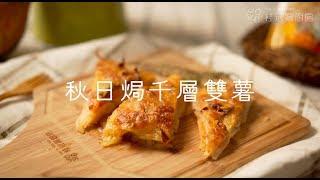 秋日焗千層雙薯