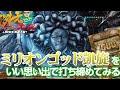 【パチスロ・パチンコ実践動画】ヤルヲの燃えカス #45