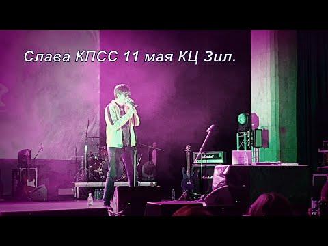 СЛАВА КПСС live - Выступление 11.05.19 Москва КЦ Зил (нарезки+бонус)