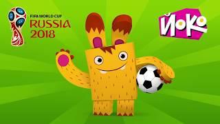 ЙОКО - Чемпионат мира по футболу ФИФА 2018/ FIFA 18 WORLD CUP